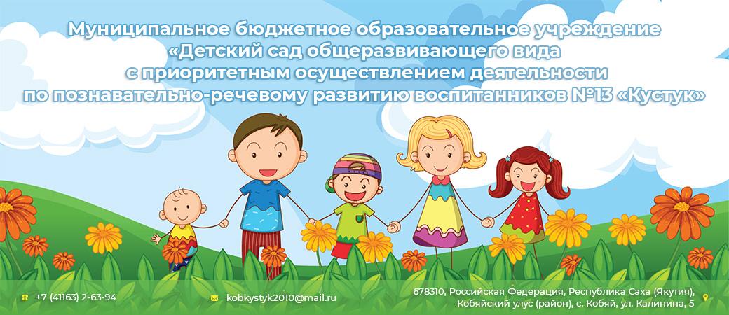 МБДОУ «Детский сад общеразвивающего вида №13 «Кустук»